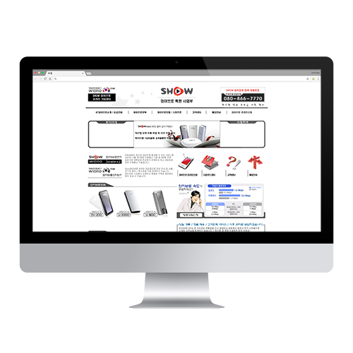 KT 와이브로 홍보 사이트 구축