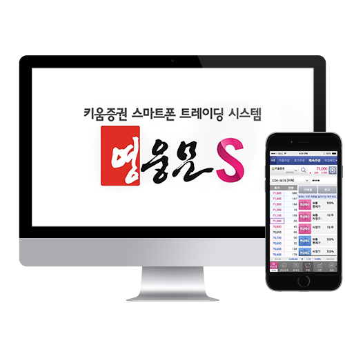 키움증권 영웅문 HTS/MTS 설계