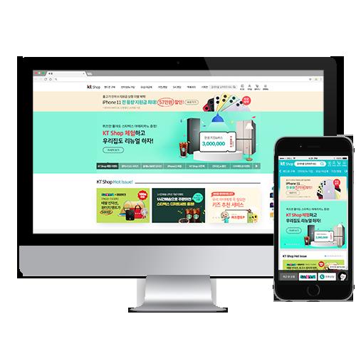 KT 온라인 판매 채널 UI 개선